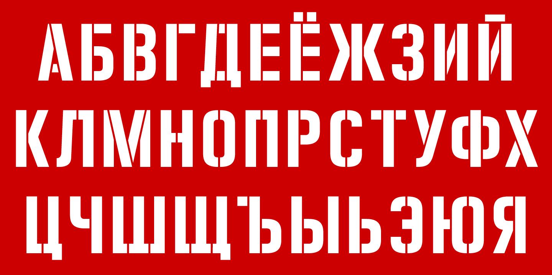 zuboni stencil font