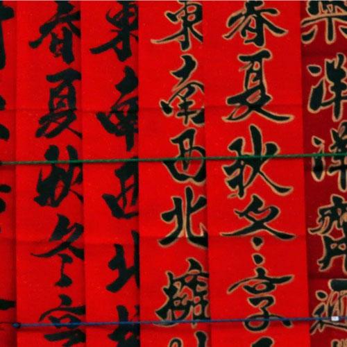 Designing Chinese Typefaces